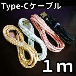 アンドロイド(ANDROID)のタイプC 充電器ケーブル 1m×2本セット ゴールドType-Cケーブル(バッテリー/充電器)