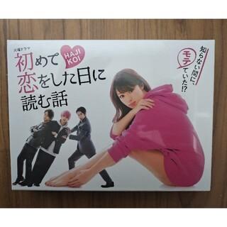 初めて恋をした日に読む話 DVD-BOX〈6枚組〉