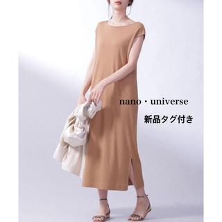 ナノユニバース(nano・universe)の【nano・universe】リブ素材ワンピース(ロングワンピース/マキシワンピース)