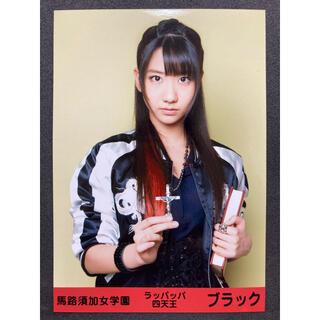 エーケービーフォーティーエイト(AKB48)の【新品】生写真 マジすか学園 ブラック 柏木由紀 帯あり(アイドルグッズ)