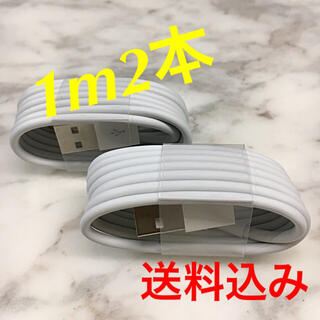 iPhone - iPhone充電器1m2本セットApple純正同等品質Lightningケーブル