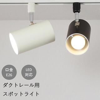 新品 スポットライト ダクトレール (天井照明)