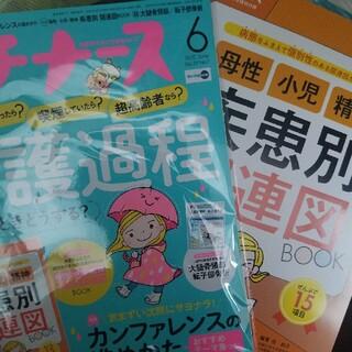 さくらママさん専用プチナース2020年6月号(専門誌)