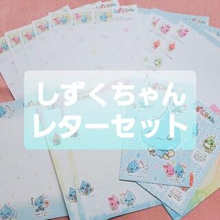 【紙モノ】しずくちゃん レターセット【バラメモ】