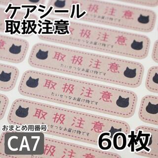 【CA7】取扱注意シール