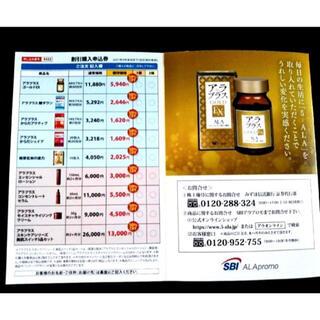 SBI 株主優待(その他)