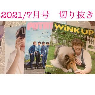 Johnny's - 2021年7月号 POTATO、WINKUP、Duet   切り抜き