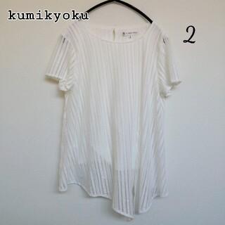 クミキョク(kumikyoku(組曲))のサイズ2  アシンメトリーレースカットソー 組曲(カットソー(半袖/袖なし))