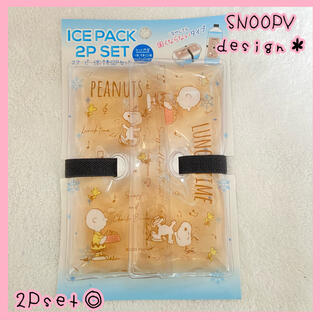 SNOOPY - 【新品未使用♡】保冷剤 2個 お弁当箱 水筒 スヌーピー 韓国 夏 冷感