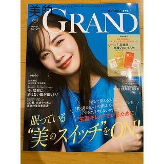 ショウガクカン(小学館)の美的GRAND グラン 春号(美容)