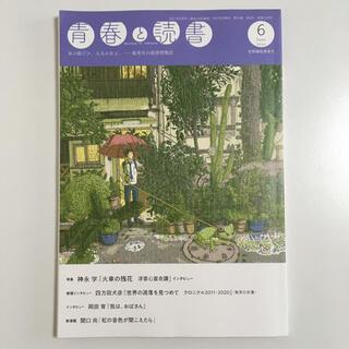 シュウエイシャ(集英社)の【極美品】青春と読書 2021年6月号(文学/小説)