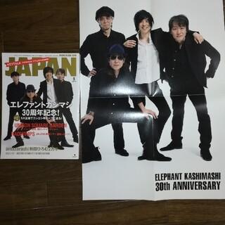 ROCKIN'ON JAPANエレカシ30周年記念(音楽/芸能)