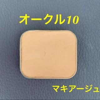 MAQuillAGE - マキアージュ クライマックス モイスチャー パウダリ オークル10