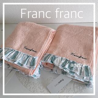 フランフラン(Francfranc)の新品 フランフラン ストライプフリル バスタオル ピンク2枚(タオル/バス用品)