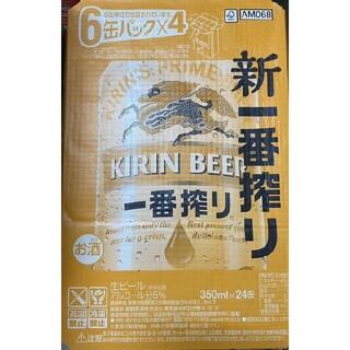 キリン 一番搾り 350ml 2ケース
