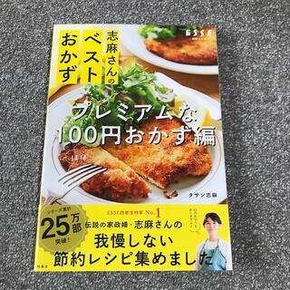 志麻さんのベストおかず プレミアムな100円おかず編