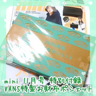 ヴァンズ(VANS)の【値下げ】mini 11月号付録*VANS レザー調&型押しお財布ポシェット(ショルダーバッグ)