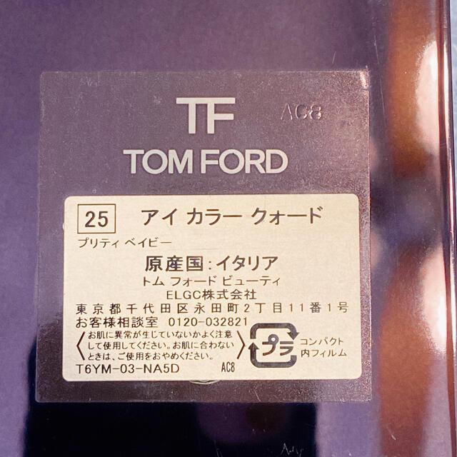 TOM FORD(トムフォード)のトムフォード アイカラークォード 25番 コスメ/美容のベースメイク/化粧品(アイシャドウ)の商品写真