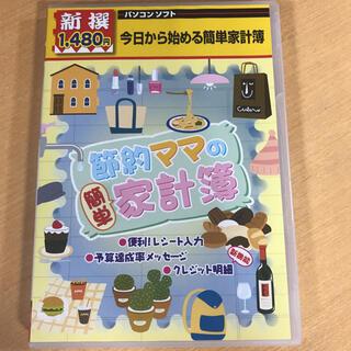 節約ママの簡単家計簿 Windows版 CD-ROM(趣味/実用)