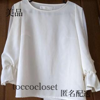 tocco - 美品 toccocloset  袖シフォン七分袖ブラウス