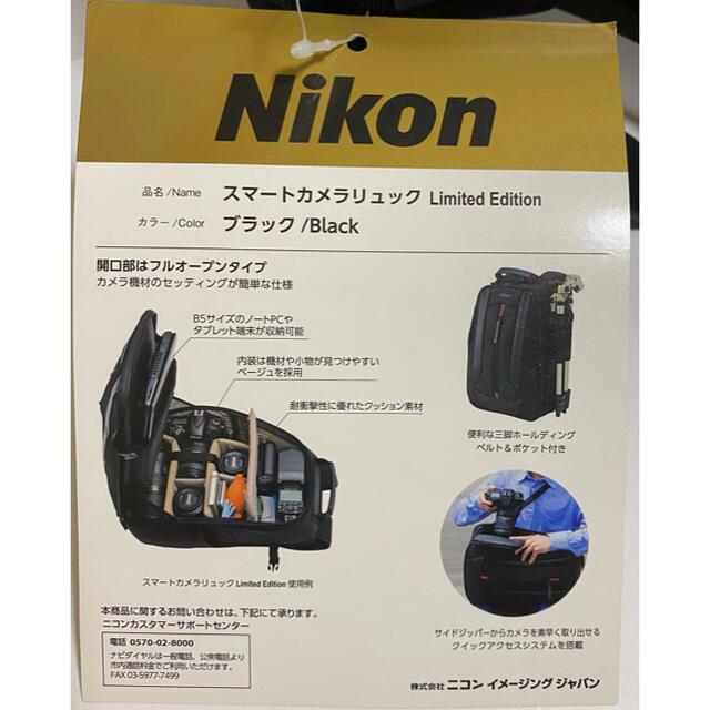 Nikon(ニコン)の【限定】Nikon スマートカメラリュック Limited Editionニコン スマホ/家電/カメラのカメラ(ケース/バッグ)の商品写真