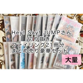 ヘイセイジャンプ(Hey! Say! JUMP)のHey! Say! JUMP 切り抜き ファイリング 21冊分 大量セット(アート/エンタメ/ホビー)