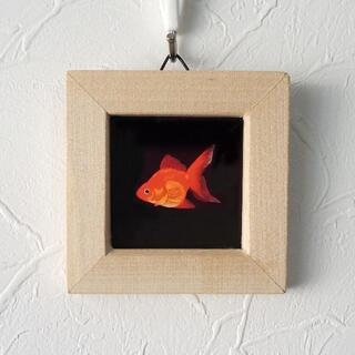 夏におすすめ!小さな絵*金魚(アート/写真)