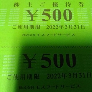 モスバーガー株主優待券1000円分(フード/ドリンク券)