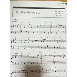 ヤマハ(ヤマハ)のぷりんと楽譜コブクロ『今、咲き誇る花たちよ』ピアノソロ初級(ポピュラー)