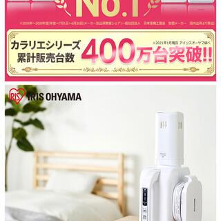 アイリスオーヤマ - 新品 ふとん乾燥機カラリエ Light パールホワイト アイリスオーヤマ