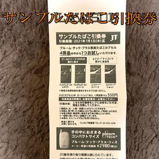 プルームテック(PloomTECH)のプルームテックプラス たばこカプセル サンプル 引換券(タバコグッズ)