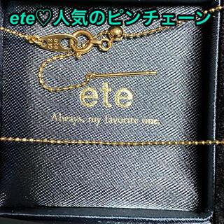 エテ(ete)のete♡人気のピンチェーン スライドチェーン(ネックレス)