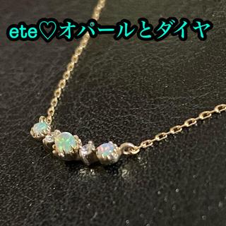 エテ(ete)のete♡オパールとダイヤ(ネックレス)