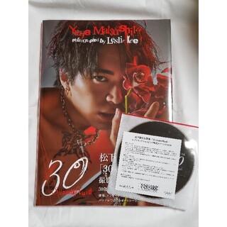 30―Superfluid― 松下優也 写真集 限定DVD付き