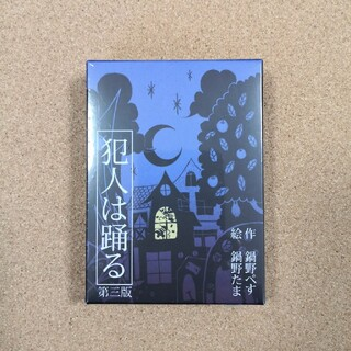 カードゲーム『犯人は踊る 第三版』(トランプ/UNO)