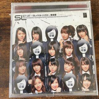 エーケービーフォーティーエイト(AKB48)のAKB48 SetList~グレイテストソングス~完全番(ポップス/ロック(邦楽))