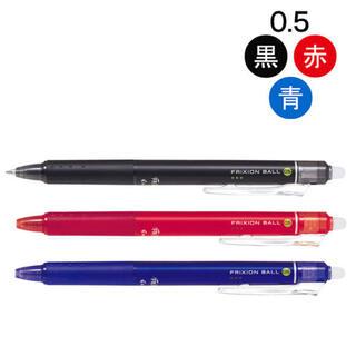 パイロット(PILOT)の フリクションボールノック 0.5mm 3色セット 黒・赤・青 消せるボールペン(ペン/マーカー)