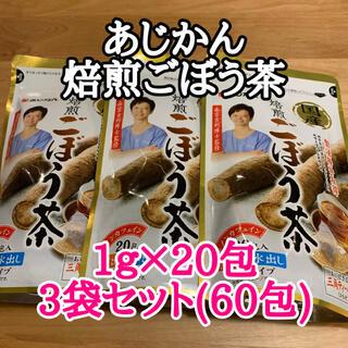 あじかん 焙煎ごぼう茶 1g×20包 3袋セット(60包)(健康茶)