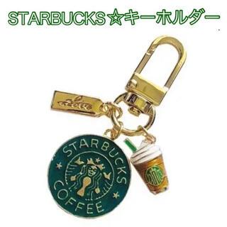 Starbucks Coffee - 【スターバックス☆海外限定】日本未発売☆キーホルダー☆スタバロゴ