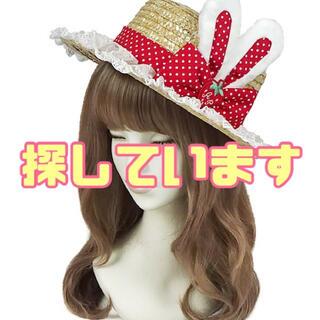 アンジェリックプリティー(Angelic Pretty)の〈探しています〉Little StrawberryストローHat アカ(麦わら帽子/ストローハット)