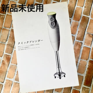 貝印 - 貝印 Kai House SELECT クイックブレンダーDX