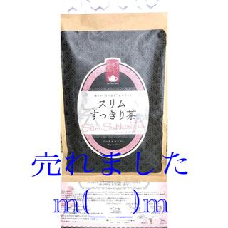 スリムすっきり茶   《新品未開封品》(健康茶)