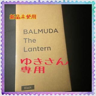 バルミューダ(BALMUDA)の【新品未使用】BALMUDA THE LANTERN ブラック(ライト/ランタン)