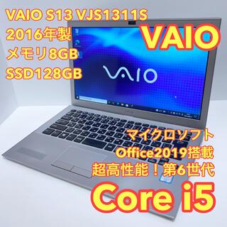 SONY - MSオフィス付2016年製VAIO S13 メモリ8G SSD128G シルバー