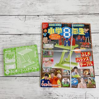 ショウガクカン(小学館)の小学8年生 6・7月号(絵本/児童書)