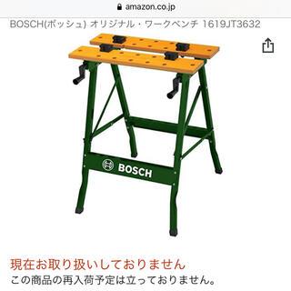 ボッシュ(BOSCH)のBOSCH ワークベンチ 非売品 DIY(その他)