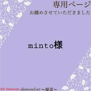 minto様✱アレンジビーズ追加分(アート/写真)