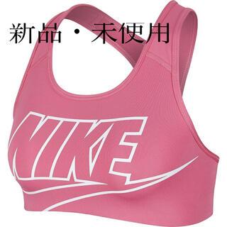 NIKE - ★新品・未使用ナイキ スポーツブラ