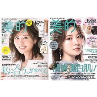 白石麻衣  【最新号】美的  7月号 & 10月号 雑誌のみ 付録なし(美容)