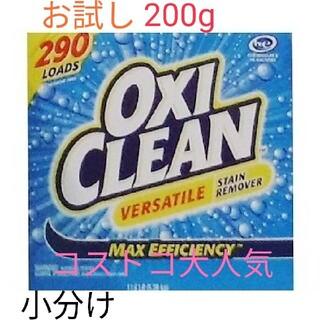 コストコ(コストコ)のコストコ♡オキシクリーンお試し200g(洗剤/柔軟剤)